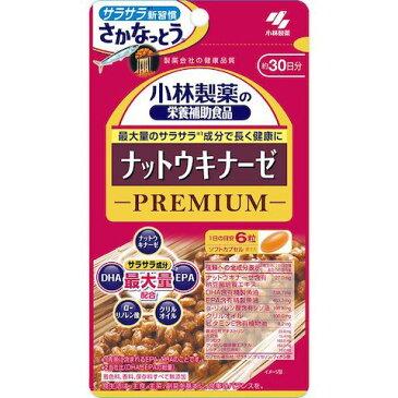 小林製薬の栄養補助食品 ナットウキナーゼプレミアム 180粒【メール便送料無料】