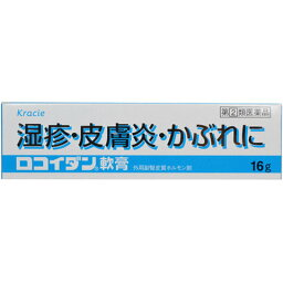 【3個セット】【第(2)類医薬品】クラシエ ロコイダン軟膏 16g【メール便送料無料/3個セット】