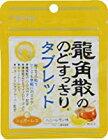 【6個セット】龍角散ののどすっきりタブレットハニーレモン味(1袋10.4g)【メール便送料無料/6個セット】
