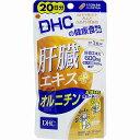 【3個セット】DHC 肝臓エキス+オルニチン 60粒(20日分)【メール便送料無料】