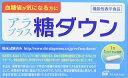 【メール便送料無料/機能性表示食品】アラプラス糖ダウン 30カプセル SBIアラプロモ その1