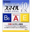【第2類医薬品】スマイル40EX15ml【メール便送料無料】