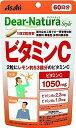 【3個セット】ディアナチュラ ビタミンC 120粒(60日) パウチ【メール便送料無料】
