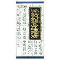 【第2類医薬品】柴胡加竜骨牡蛎湯エキス顆粒 45包【2】 クラシエ 漢方薬