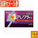 【第2類医薬品】アレグラFX 28錠 アレルギー専用鼻炎薬【メール便送料無料】