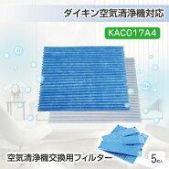 ダイキン空気清浄機対応交換用集塵フィルター【KAC017A4】