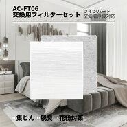 ツインバード空気清浄機交換用フィルターセット【AC-FT06】