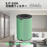 バルミューダ空気清浄機交換用フィルター【EJT-S200】