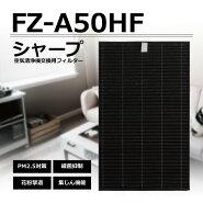 集じんフィルターHEPAフィルター【FZ-A50HF】