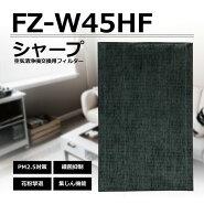 シャープ空気清浄機交換用フィルターHEPA集塵フィルター【FZ-W45HF】
