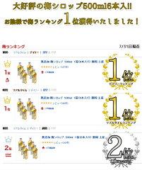 無添加梅シロップ500ml1箱(12本入り)静岡土産(梅ジュース)