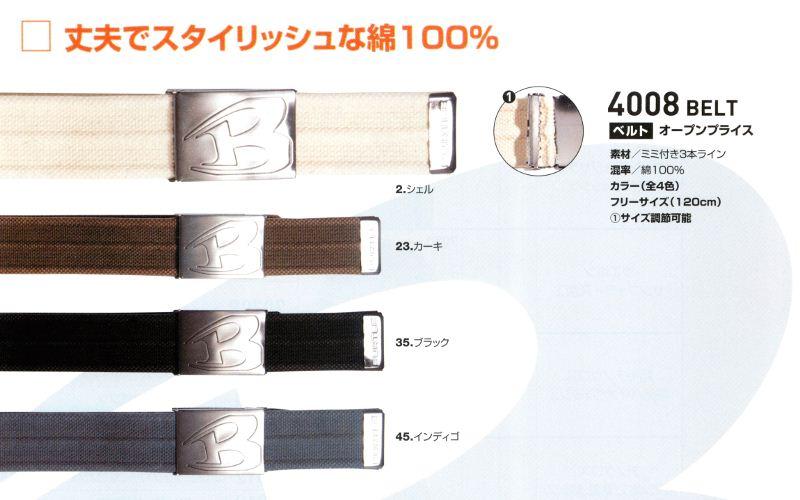 丈夫でスタイリッシュな綿100%ベルト(120cm)の商品画像