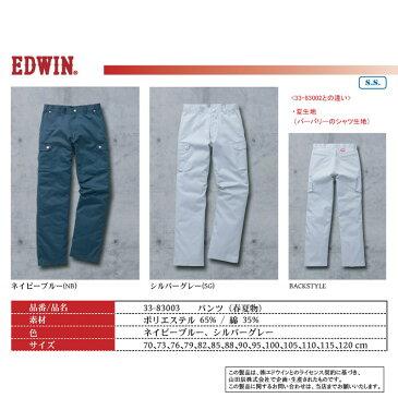 【エドウイン】【春夏】シャドーストライプ柄の生地にカラーステッチが映えるEDWINのワーキングカーゴパンツ