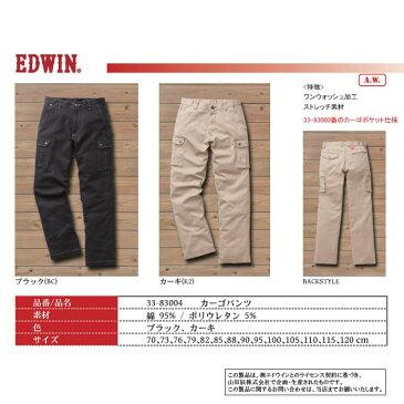 【エドウイン】【通年】ストレッチの効いた厚手綿素材のノータックカーゴパンツ