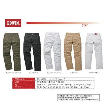 【エドウイン】【通年】ポケットのステッチが特徴的なEDWINのカーゴパンツ