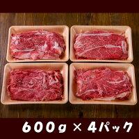 とにかくすごい!!2.4kg!!鹿児島県産黒毛和牛切り落とし!!