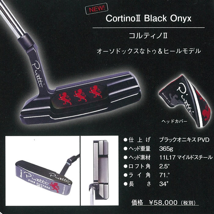 ●Piretti/ピレッティ パターCortino II Black Onyx/コルティノ II [日本正規代理店商品]