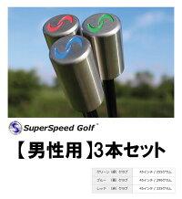 ●練習器スーパースピードゴルフ[男性用3本セット]スイング練習器(Men's)SuperSpeedGolf