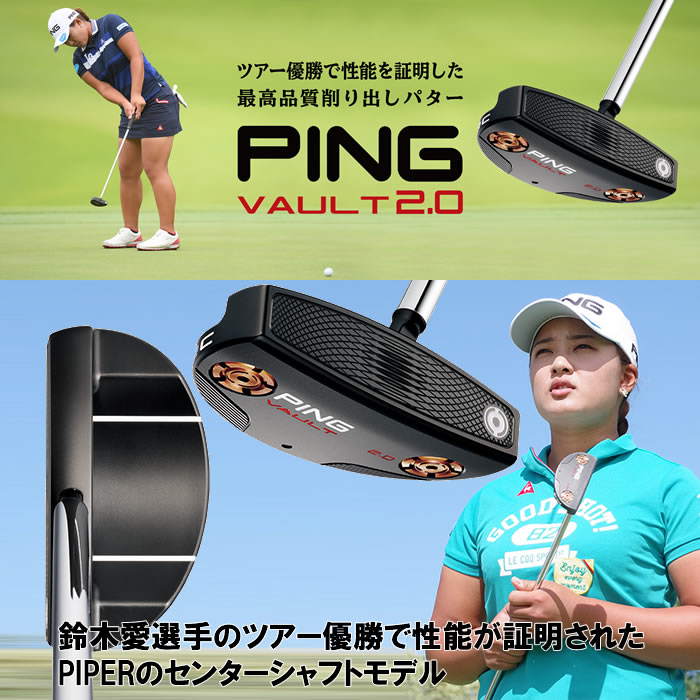 ●PING/ピン パターVAULT 2.0/ヴォルト 2.0[日本仕様モデル]