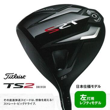 【左打用・レフティモデル】タイトリスト TS2 ドライバー[日本仕様]Titleist オリジナル シャフト
