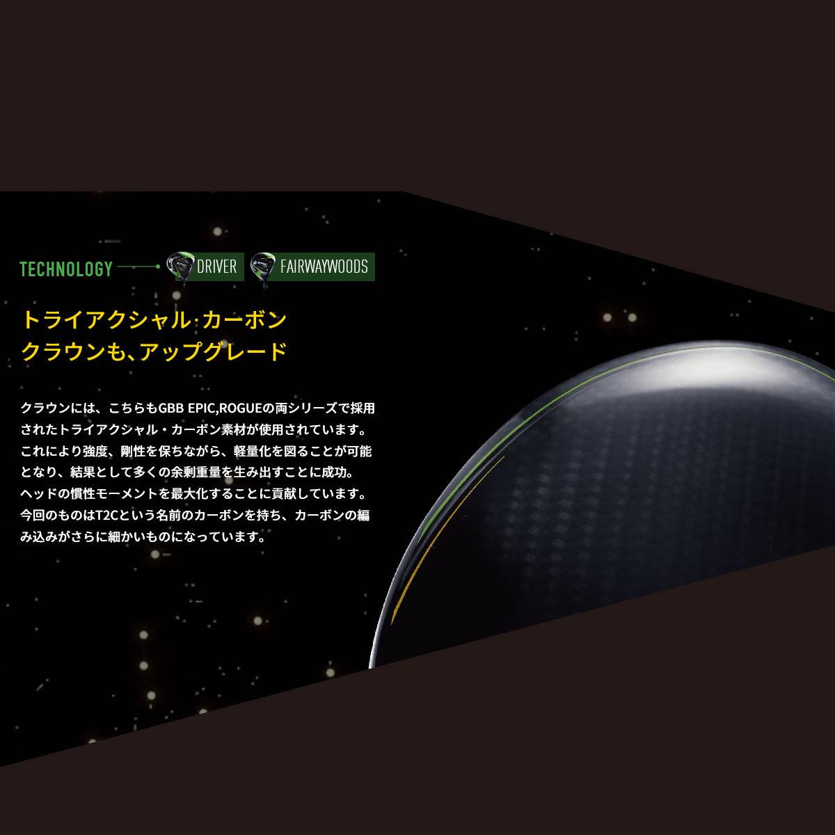 【三菱ケミカル社・カスタムモデル】キャロウェイゴルフEPIC FLASH DRIVERエピック フラッシュ ドライバー[日本仕様](104000)カスタム シャフト