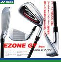 ●ヨネックス EZONE GT アイアンN.S.PRO 950GH HT(スチール) シャフト5本セット(#6〜PW)
