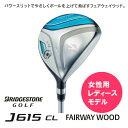 ●BRIDGESTONE GOLF/ブリヂストンゴルフJ615 CL フェアウェイウッド【レディース】J15-31Wシャフト