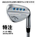 【カスタムモデル】キャロウェイゴルフJAWS WEDGEジョーズ ウェッジ[日本仕様モデル]スチールシャフト(28000)