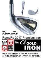 ●RomaRo/ロマロアイアンRayαGoldIRON[高反発・SLE適合外]レイアルファゴールドRJ-Ti2PremiumLightカーボンシャフト6本セット(#5-PW)