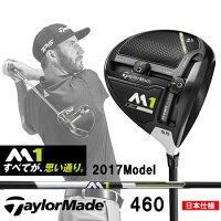 ●[2017]テーラーメイドM1460/エムワン460ドライバー【日本仕様】TM1-117シャフト