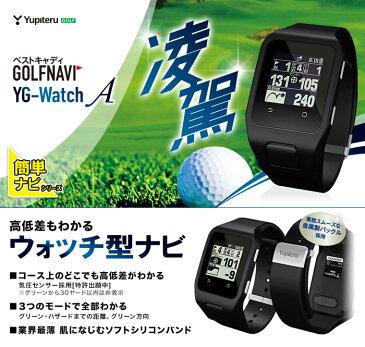 ●ユピテル GOLF NAVI YG-Watch Aゴルフ ナビ YG-Watch A[高低差もわかるウォッチ型ナビ]