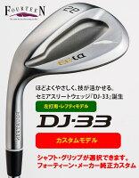 【カスタムモデル】フォーティーンDJ-33ウェッジスチールシャフト(27000)