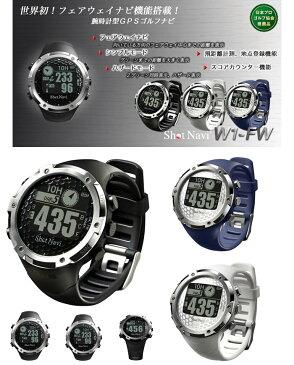 ●Shot Navi W1-FWショットナビ W1-FW時計型GPSゴルフナビウォッチ[フェアウェイナビ機能搭載]