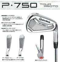 【限定商品】テーラーメイドP・750TOURPROTOスチールシャフト6本セット(#5~PW)