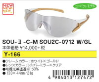 ●SWANS/スワンズサングラスSOU-II-C-MSOU2C-0712W/GL