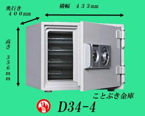 ダイヤル 日本金銭機械 ダイヤモンド
