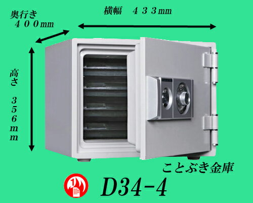 送料無料 D34-4耐火金庫 新品 ダイヤル式耐火金庫 ダイヤセーフ ダイヤルを左右に廻し番号を合わせ...