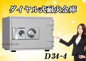 ダイヤセーフ D34-4
