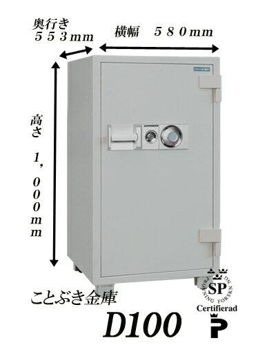 D100業務用耐火金庫★お振込なら送料無料キャンペーン★新品 ダイヤル式耐火金庫 ダイヤセーフ オフィスセーフ ダイヤルを左右に廻し番号を合わせ、レバーで操作して扉を開閉します。安全性と信頼性の高い代表的な金庫 カギで2重ロック可能 ダイヤモンドセーフ[代引き不可]-s