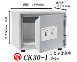 CK30-1ダブルキー式小型耐火金庫ダイヤセーフ
