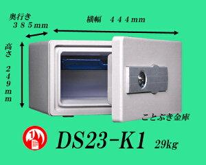 ダイヤセーフ DS23-K1