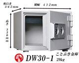 DW30-1ダブルキー式小型耐火金庫ダイヤセーフ