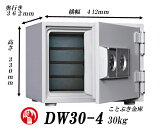 DW30-4ダブルキー式小型耐火金庫ダイヤセーフ