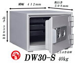 DW30-Sダブルキー式小型耐火金庫ダイヤセーフ
