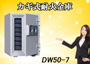 ダイヤセーフ DW50-7
