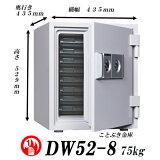 DW52-8ダブルキー式耐火金庫ダイヤセーフ