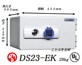 DS23-EKテンキー式小型耐火金庫ダイヤセーフ