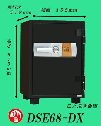 ポイント倍増 送料無料 DSE68-DX耐火金庫 新品テンキー式耐火金庫 ダイヤセーフ デジタルロック テ...