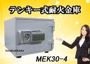 MEK30-4耐火金庫★お振込なら送料無料キャンペーン★新品テンキー式...
