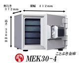 MEK30-4テンキー式小型耐火金庫ダイヤセーフ